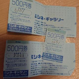 静岡市シネギャラの商品券