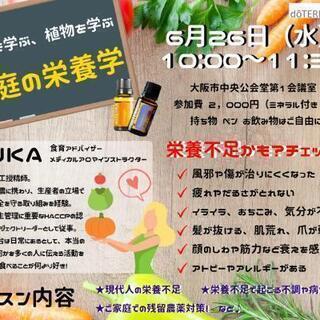 【残席5】家庭の栄養学【栄養と植物療法】