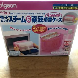 Pigeon電子レンジスチーム&薬液消毒ケース