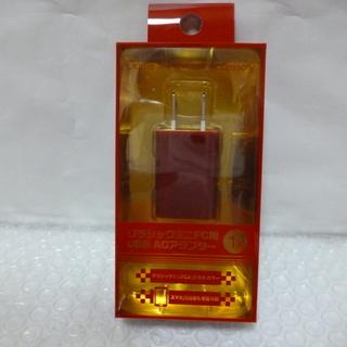 クラッシクミニFC用USBACアタプター