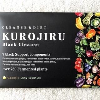 【新品】ダイエットサプリ KUROJIRU Black Cleanse