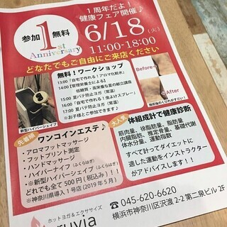6/18(火)11:00〜18:00 健康フェア開催ヽ(´▽`)/💕