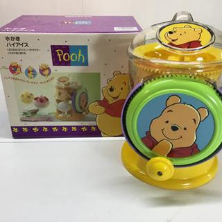 Pooh 氷かき器 ハイアイス かき氷 アイス  美品