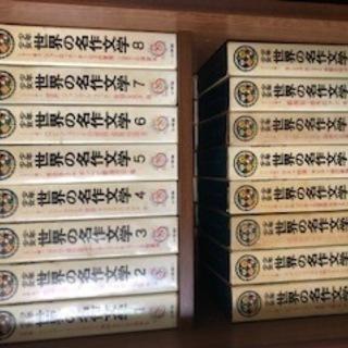 少年少女世界名作文 50巻 小学館 を取りに来られる方に差…