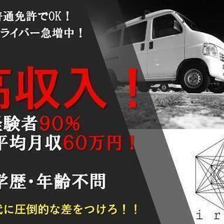 高収入‼(愛知県)西尾市周辺の平均月収50万~60万円✴️全く新し...