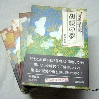 司馬遼太郎の歴史小説