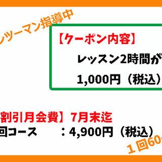 期間限定、🔰初回説明+💻WORDレッスン2時間 を1000円(税込)