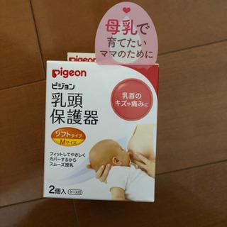 ピジョン 乳頭保護器