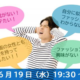 6月19日(水)19時30分~【女性にモテる】男性向け!ファッショ...