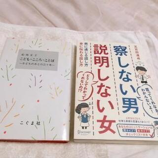 コミュニケーション系 本 2冊
