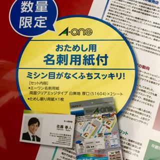 A-one 名刺用紙