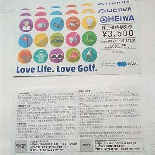 再値下げ ゴルフ場割引券 (10枚限定)