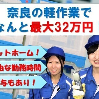 【高収入】主婦の方におすすめ!昼勤務・倉庫作業員♪
