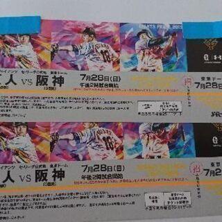 7/28(日)巨人対阪神