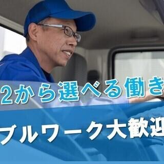 ★ダブルワークしたい方おすすめ★夕方・倉庫内作業員