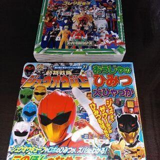 コミック 戦隊もの 2冊