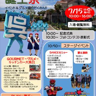 呉ポートピアパーク19周年誕生祭&呉氏3rd.生誕祭