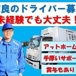 夕方スタート外食チェーン配送中型トラックドライバー