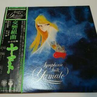 交響組曲宇宙戦艦ヤマト.レコード