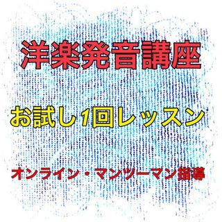 洋楽発音お試し1回レッスン【オンライン】