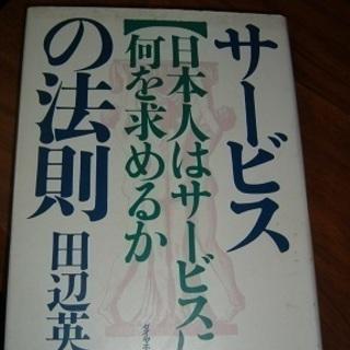 「サービスの法則―日本人はサービスに何を求めるか」・田辺栄蔵著・