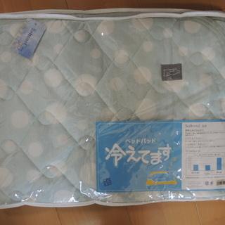 冷えてます ベッドパッド Softcool接触冷感★シング…