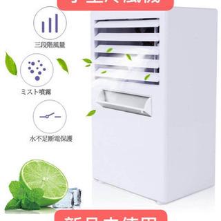【新品未使用】小型冷風機  ミニエアコンファン 卓上冷風扇 風量3...