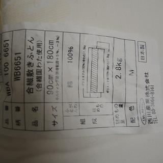 西川産業の日本製ジュニア用 敷ふとん★良品です