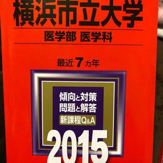 横浜市立大学医学部医学科2015