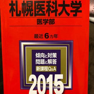 札幌医科大学 医学部 2015