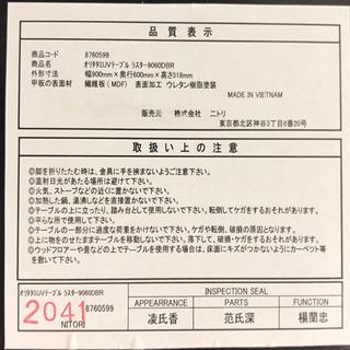 ニトリ 折りたたみローテーブル ラスター9060DBR − 京都府