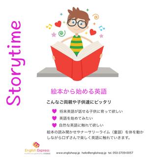 Storytime:英語絵本読み聞かせ(親子英語、キッズ英語)