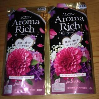 ソフラン柔軟剤 アロマリッチ2袋