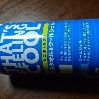 【新品】涼感タオル、クールジェルセット