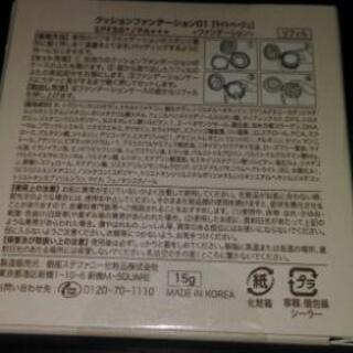 値下げしました。皇潤 ファンデーションリフィル パフ付き - 京都市