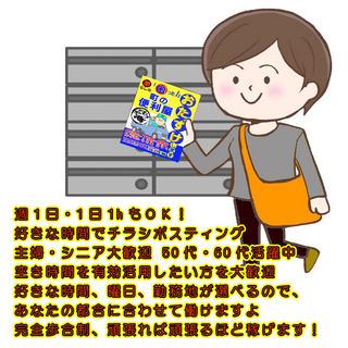 1日1時間でもOK!ポスティングスタッフ 未経験・学歴不問・シニ...