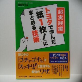 トヨタで学んだ「紙一枚!」にまとめる技術