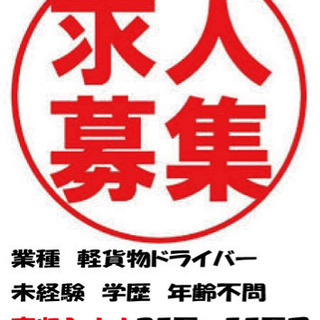 ルート宅配 日給20000円以上も可能!