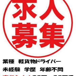 ルート宅配 急遽2名緊急募集、日給20000円以上も可能!
