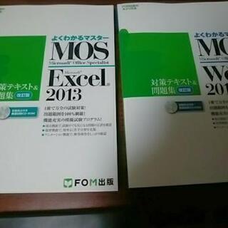 7/13限定!MOS Excel、Wordの本