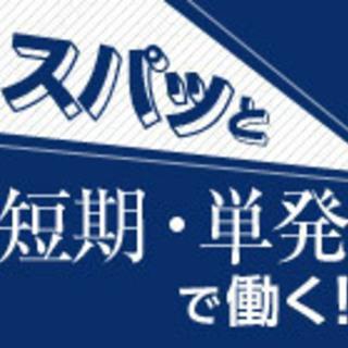 【単発:未経験可】PCリプレース作業(6/27~7/5、7/22~...