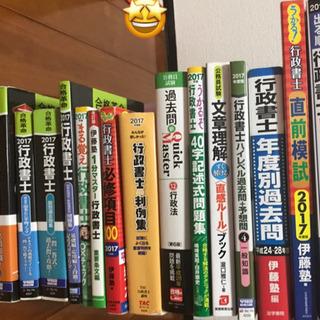 行政書士受験本☆15冊、3000円☆那覇市