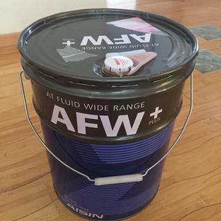 [値下げ]ATF オートマオイル AISIN AFW+  開栓済...