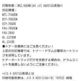 値下げ!ブラザーモノクロレーザー リサイクルトナー3・ドラム1(...