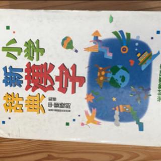 小学校 国語学習で使用 国語辞典 漢字辞典