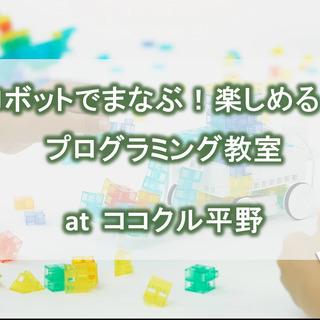 小学生向けプログラミング教室(八幡)