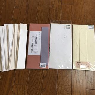和紙(はし袋)