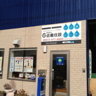 水漏れ修理やトイレ、キッチン、お風呂等水まわりのリフォームは近畿住...