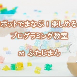 小学生向けプログラミング教室(若松)