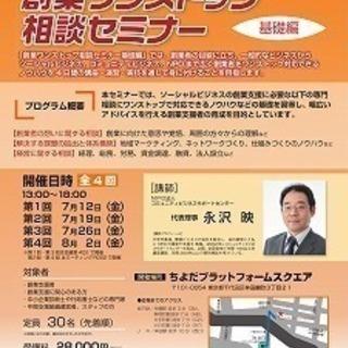 【創業支援者育成講座】ソーシャルビジネス 創業ワンストップセミナー...